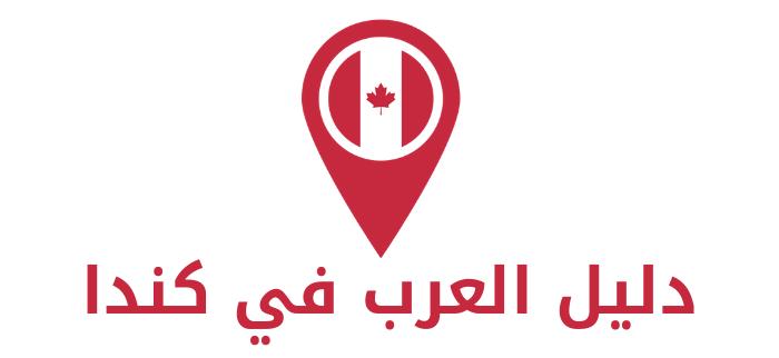 دليل العرب في كندا